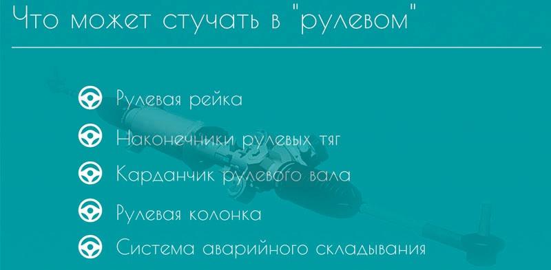 stuk pri povorote rulya 14 - Стук в рулевой рейке при повороте руля